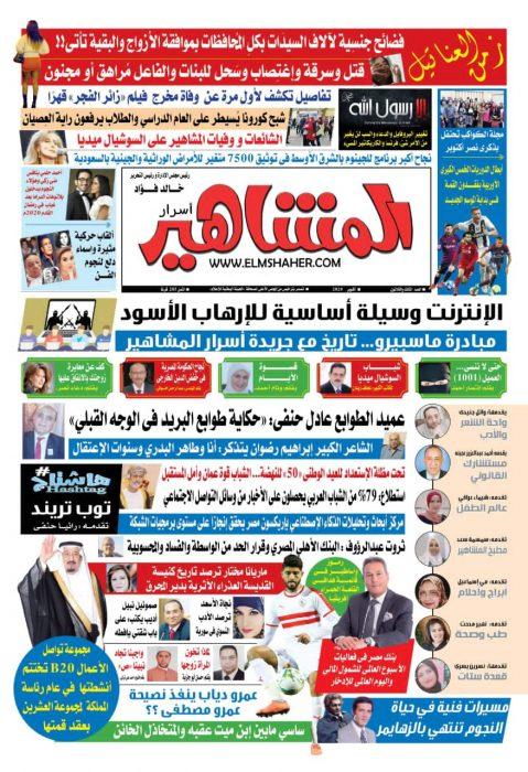 جريدة أسرار المشاهير