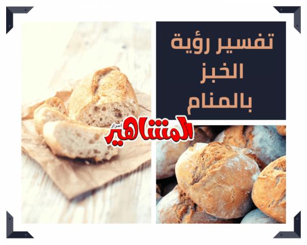 Aarda Info الصور والأفكار حول ما تفسير رؤية خبز القرص في المنام