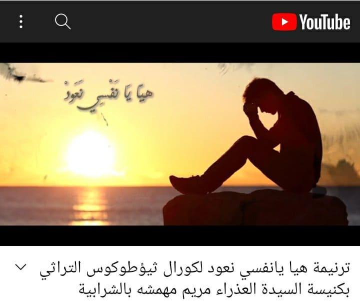 باسم رضا وترنيمة هيا يا نفسي نعود