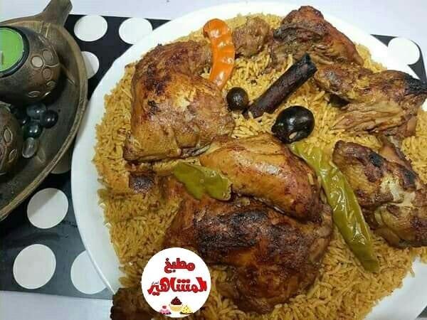 طريقة عمل كبسة الدجاج السعودي