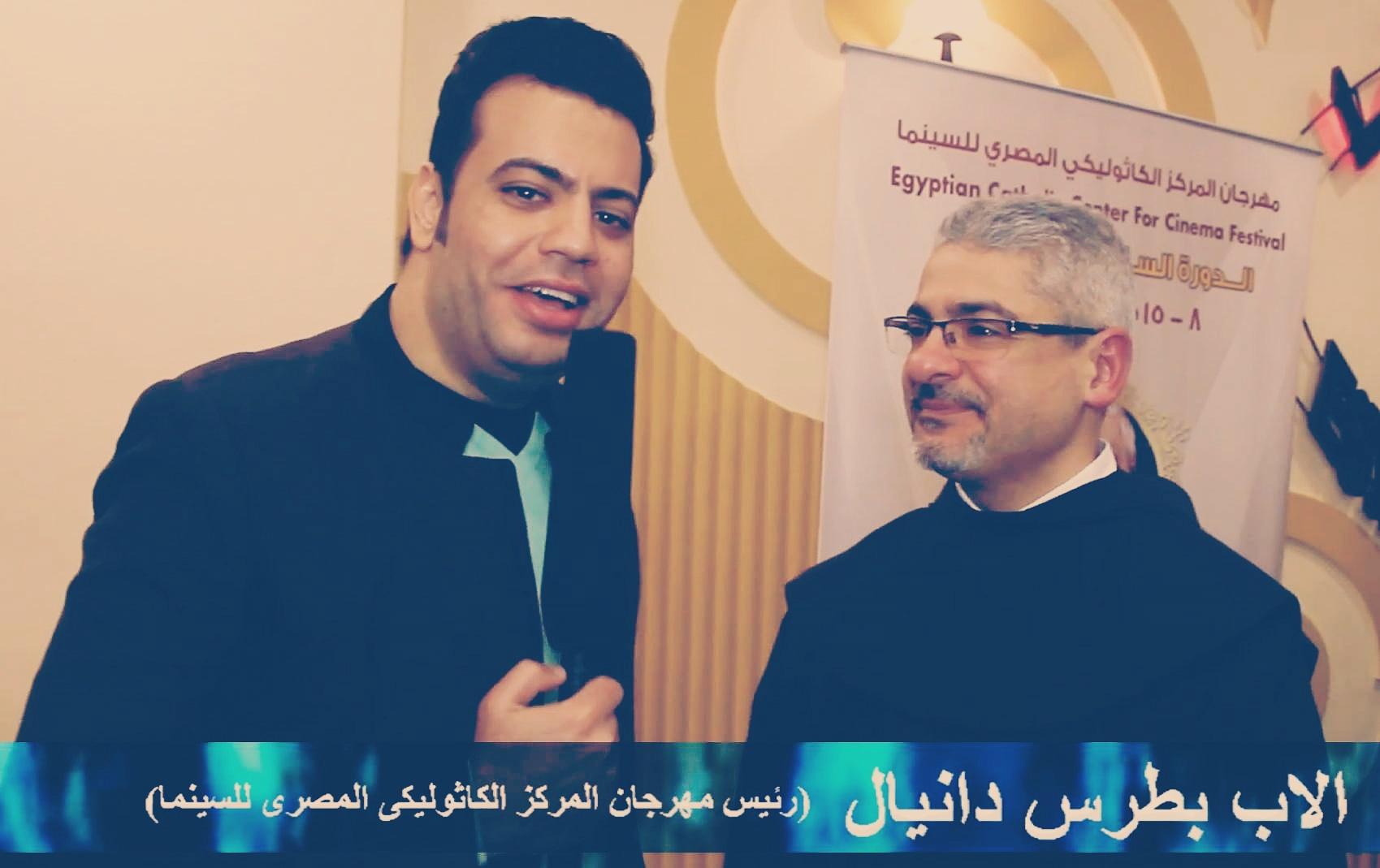 لقاء خاص مع الاب بطرس دانيال رئيس مهرجان المركز الكاثوليكى للسينما-اعداد الصحفى أمجد زاهر